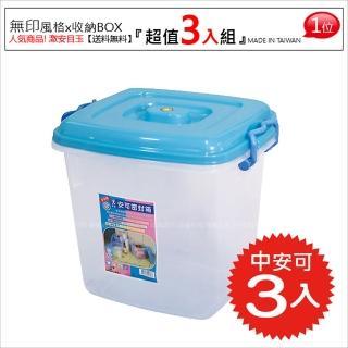 【HAPPY快樂屋】中安可掀蓋式收納箱3入組(100%台灣製整理箱)