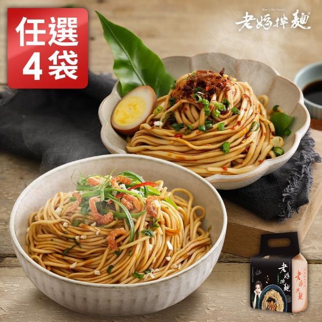 【老媽拌麵】任選4袋-老成都擔擔麵/胡椒麻醬六種口味(共16包入)