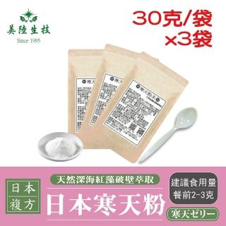 【AWBIO 美陸生技】日本紅藻破壁萃取寒天粉(30公克X3包)