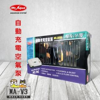 【MR.AQUA】自動充電空氣泵(MA-V3)