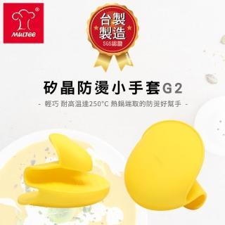 【MULTEE 摩堤】矽晶防燙小手套G2(檸檬黃)