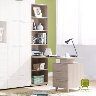 【Hampton 漢汀堡】梅薇思系列伸縮h型書桌書櫥組(書桌/桌子/辦公桌/書櫥桌)