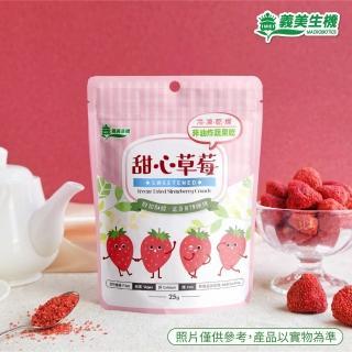 【義美生機】甜心草莓25g(冷凍乾燥整顆草莓)