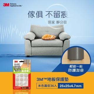 【3M】地板保護墊-米色圓型 25mm(4卡/包)