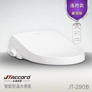 【JTAccord台灣吉田】JT-290B智能型微電腦馬桶蓋遙控款暖烘型不鏽鋼緩降(歐規版專為進口圓頭馬桶設計)