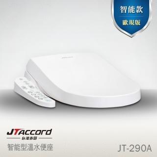 【JTAccord 台灣吉田】JT-290A 智能型微電腦馬桶蓋 暖烘型 不鏽鋼(歐規版專為進口圓頭馬桶設計)
