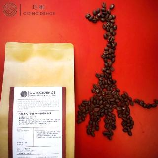 【巧御】肯亞AA+  咖啡烘焙豆(半磅)