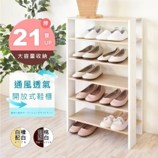 【Hopma】多功能開放式五層鞋櫃(二色可選)