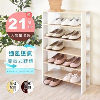 【Hopma】多功能開放式五層鞋櫃/收納櫃(二色可選)