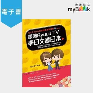 【myBook】跟著Ryuuu TV學日文看日本(電子書)