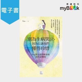 【myBook】別為生病哭泣,因為它讓我們懂得珍惜:Ema四十歲得糖尿病的生命禮物(電子書)