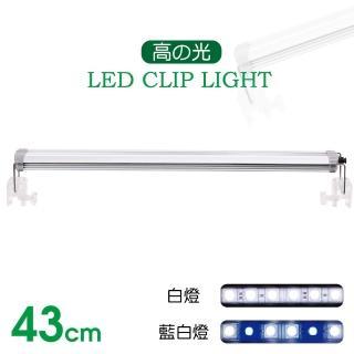 【ISTA 伊士達】高之光-跨燈 43cm 9W(白燈/藍白燈)