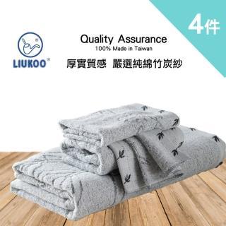 【LIUKOO 煙斗】4件組-精萃竹炭大浴巾(品牌大廠.微笑標章.M7330)