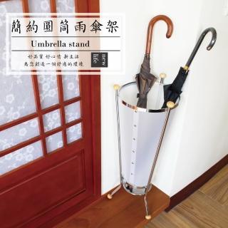 【Acasa】簡約收納傘桶(可放置8支雨傘)