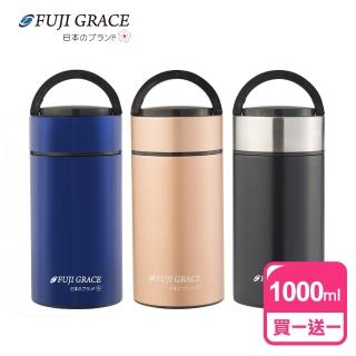 【FUJI-GRACE_買1送1】陶瓷易潔手提附匙悶燒罐1000ml-共三色