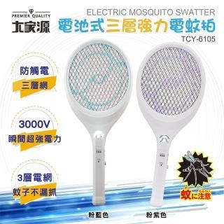 【大家源】超值組合-多頻譜高效吸入式捕蚊器+電池式三層強力電蚊拍