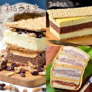 【拿破崙先生】獨家經典3入組(經典千層+烤布蕾千層+芋泥起酥三明治)