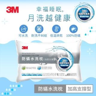 【3M】新一代防蹣水洗枕-加高支撐型(加高20%支撐力更佳)