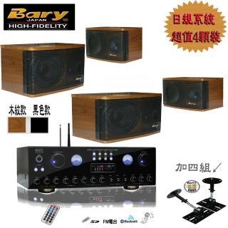 【BARY】日規版藍芽功能6吋型家商用+專用吊架 套裝音響組(KA-DM-6.0)