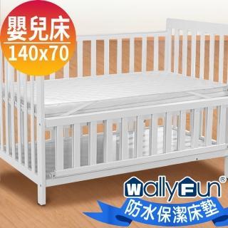 【Wally Fun 窩裡Fun】嬰兒床100%防水保潔墊 -平單式 140x70cm(★MIT台灣製造★)