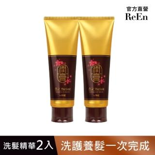 【ReEn】黃金潤膏洗髮精華 250ml(買一送一)