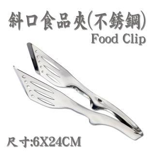 【異展】斜口食品夾-不銹鋼