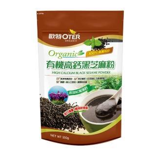 【OTER歐特】有機高鈣黑芝麻粉2包(350g/包)