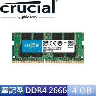 【Micron 美光】Crucial NB-DDR4 2666 4G 筆記型RAM(原生顆粒)