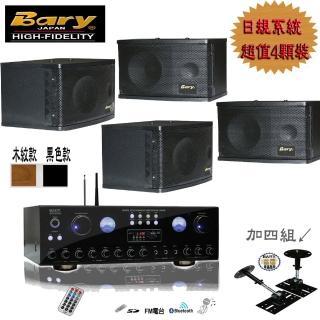 【BARY】藍芽功能日規6吋型家商用+專用吊架 套裝音響組(KA-DM-6.0  黑色款)