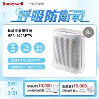【滿2萬送掛燙機】美國Honeywell 抗敏系列空氣清淨機HPA-100APTW(2入組)