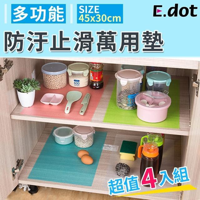 【E.dot】馬卡龍防汙止滑萬用墊餐墊抽屜櫥櫃墊(4入)/