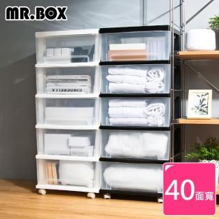 【Mr.box】40面寬-時尚透明五層抽屜收納櫃(DIY附輪)