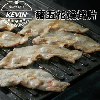 【凱文肉鋪】美淇食品-台灣豬五花燒烤片_3盒(250g±9g)