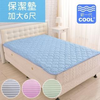 【快速到貨-出清】LooCa新一代酷冰涼保潔墊-加大6尺(條紋-共4色)