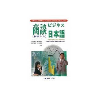 商談日本語 【初級】 有聲CD版(不附書)