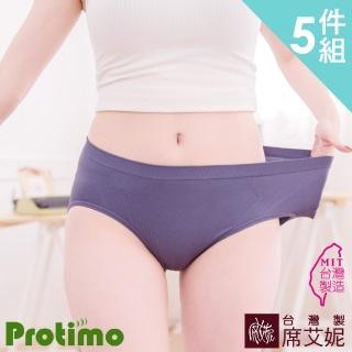 【SHIANEY 席艾妮】台灣製 中大尺碼輕機能 中腰抗菌褲底 一體成形無痕設計 三角內褲(5件組)