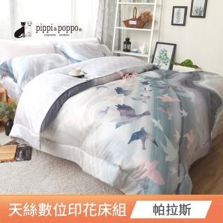 【pippi   poppo】60支100%天絲數位印花 四件式兩用被床包組 多款任選(雙人)