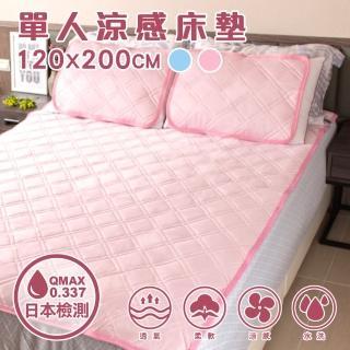 單人床墊 附枕墊x1 涼感紗舒適透氣床墊 冰絲涼席 涼感墊 涼墊 可水洗機洗 藍色/粉色