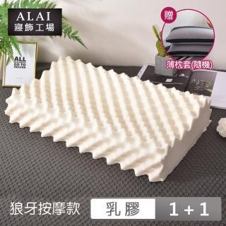 【ALAI寢飾工場】狼牙按摩款 天然乳膠枕(買一送一  加碼送枕套)