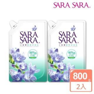 【SARA SARA莎啦莎啦】小蒼蘭香氛沐浴乳補充包800gx2