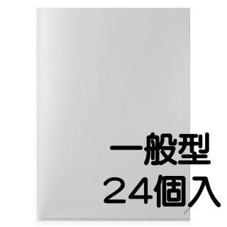 【連勤】E310 L型文件夾(透明白-24入)