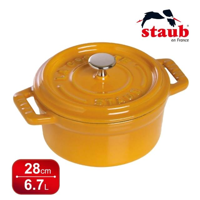 【Staub】圓型鑄鐵燉煮鍋-28cm 芥末黃