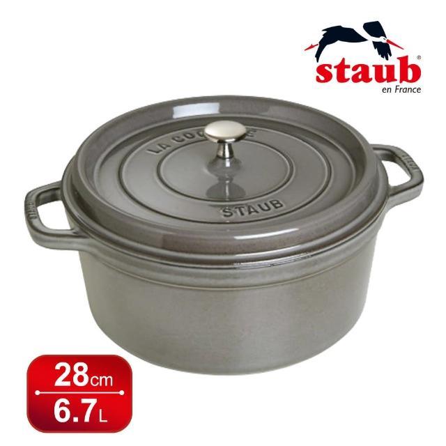 【Staub】圓型鑄鐵燉煮鍋-28cm 灰色