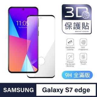 【iDeatry】全滿版3D曲面保護貼 Samsung Galaxy S7edge 保護貼 玻璃貼 全滿 鋼化膜 螢幕保護貼(保護貼)