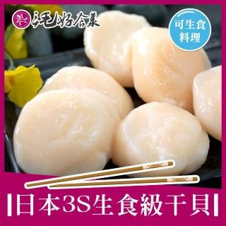 【三毛好食集】日本北海道3S生食級干貝1公斤原裝盒(1000g±10%/ 約41-50顆/ 盒)