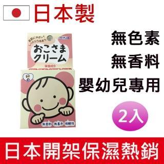 【To-PLAN】日本製 To-PLAN 嬰幼兒童保濕護膚霜30g*2(無添加香料 嬰幼兒童保濕護膚霜 乾燥肌 兒童乳霜)