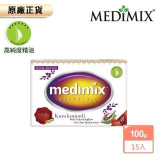 【Medimix】藏紅花尊貴美容皂15入(特規100g藏紅花限定版)