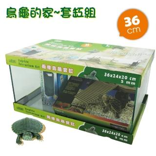 烏龜的家36cm套缸組(含過濾及平台)