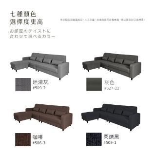 【IHouse】亞瑟 耐磨貓抓皮活動L型沙發-三色任選