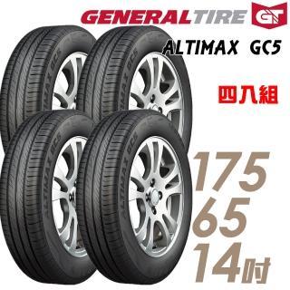 【General Tire 將軍】ALTIMAX GC5 靜音舒適輪胎_送專業安裝 四入組_175/65/14(GC5)
